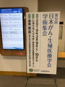 第9回 日本がん・生殖医療学会